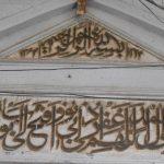 سیدمرتضی میرعمادی مشهور به ناصرالاسلام ساروی، خوشنویس کتیبه سردرمسجدجامع ساری